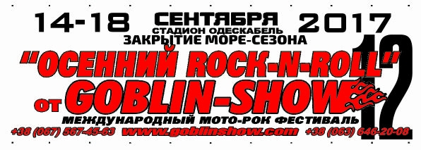 Autumn ROCK-N-ROLL.GOBLIN SHOW 2017 14-18 September 2017 goda.Odessa
